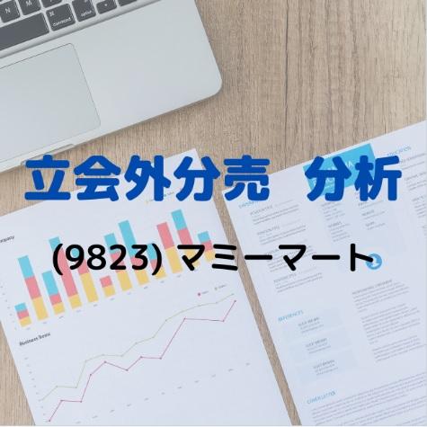 立会外分売分析(9823)マミーマート