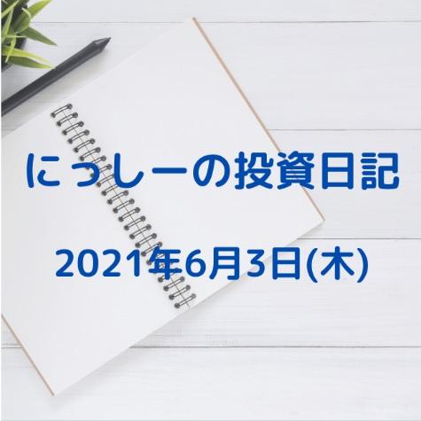 にっしーの投資日記 2021年6月3日(木)