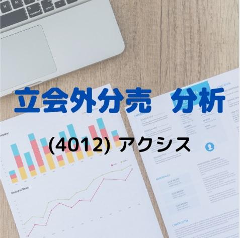 立会外分売分析(4012)アクシス