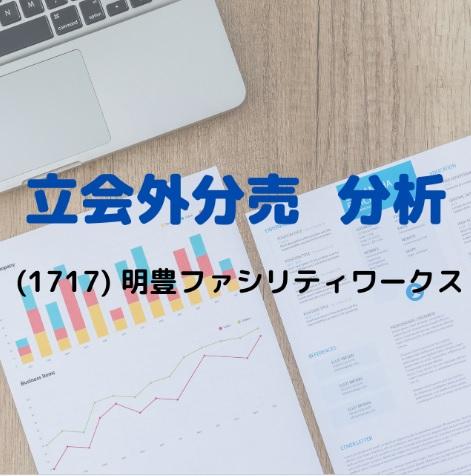 立会外分売分析(1717)明豊ファシリティワークス