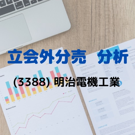 立会外分売分析(3388)明治電機工業