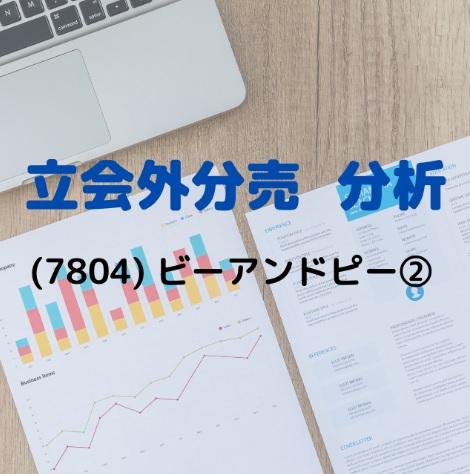 立会外分売分析(7804)ビーアンドピー②