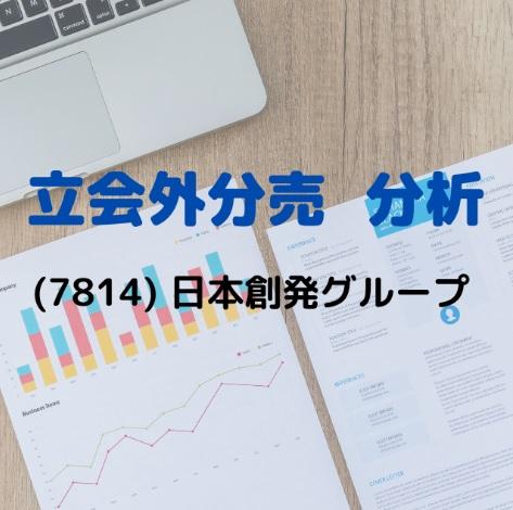 立会外分売分析(7814)日本創発グループ