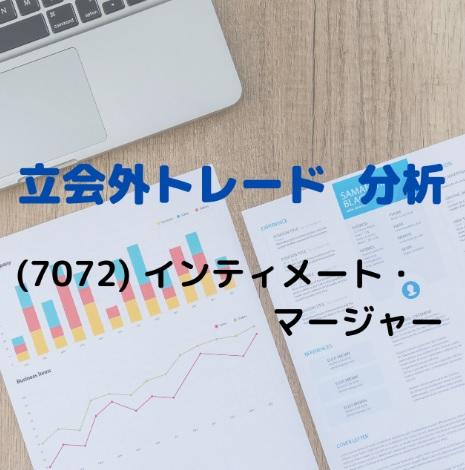 立会外トレード分析(7072)インティメート・マージャー