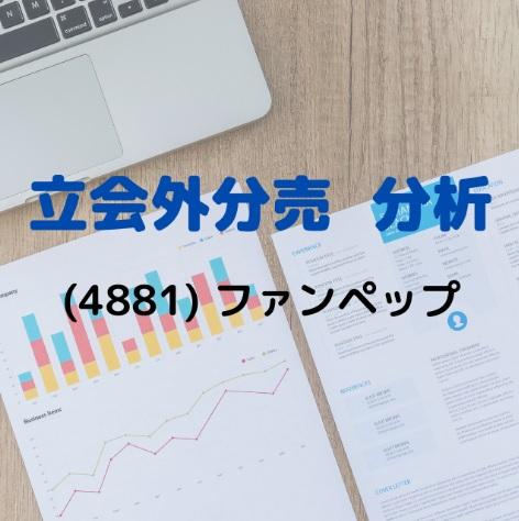 立会外分売分析(4881)ファンペップ