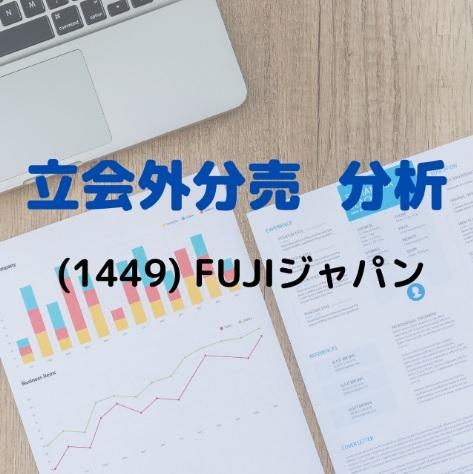 立会外分売分析(1449)FUJIジャパン