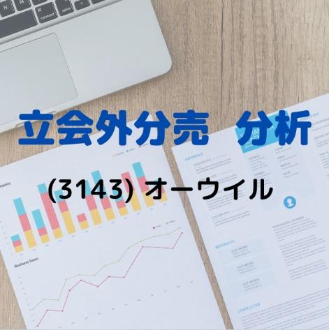 立会外分売分析(3143)オーウイル