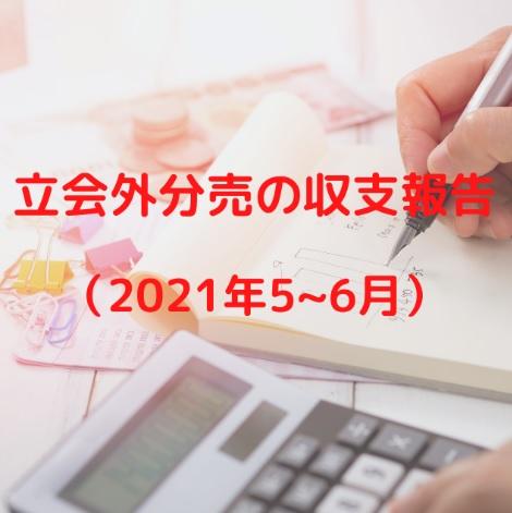 立会外分売の収支報告(2021年5~6月)