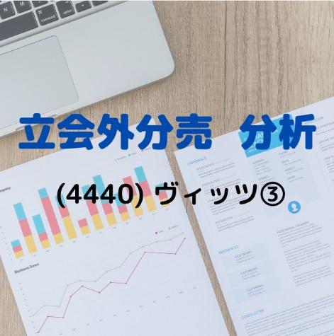 立会外分売分析(4440)ヴィッツ③