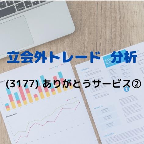 立会外トレード分析(3177)ありがとうサービス②