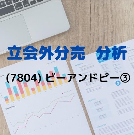 立会外分売分析(7804)ビーアンドピー③