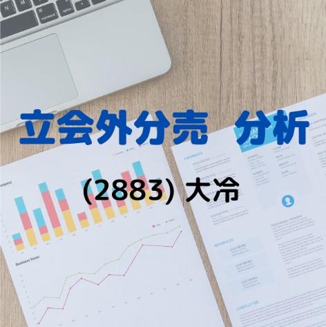 立会外分売分析(2883)大冷