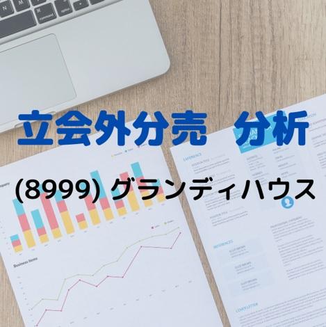 立会外分売分析(8999)グランディハウス