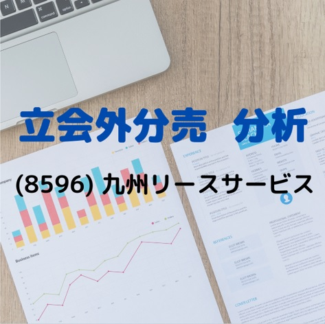 立会外分売分析(8596)九州リースサービス