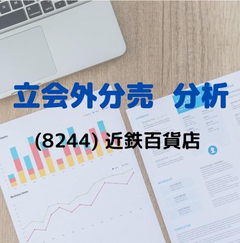 立会外分売分析(8244)近鉄百貨店