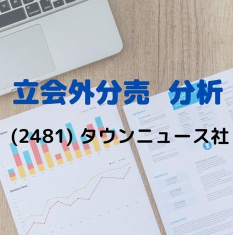 立会外分売分析(2481)タウンニュース社