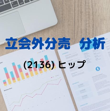 立会外分売分析(2136)ヒップ