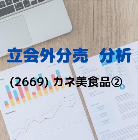 立会外分売分析(2669)カネ美食品②