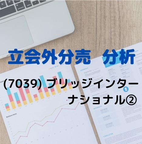 立会外分売分析(7039)ブリッジインターナショナル②
