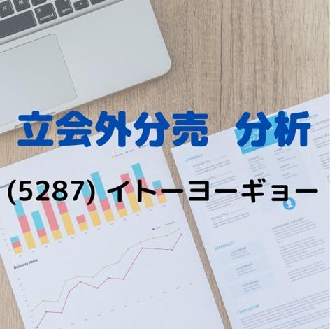 立会外分売分析(5287)イトーヨーギョー