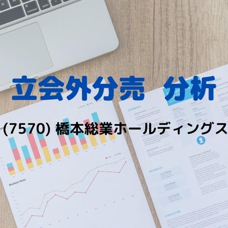 立会外分売分析(7570)橋本総業ホールディングス
