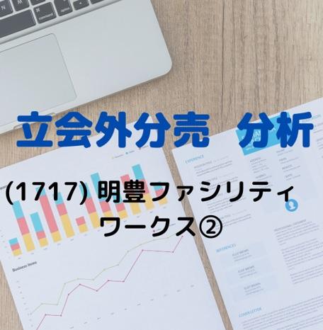 立会外分売分析(1717)明豊ファシリティワークス2