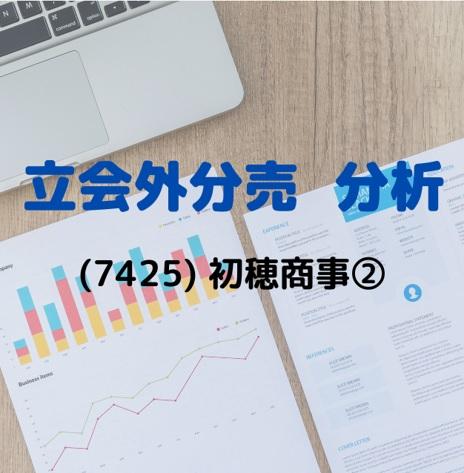 立会外分売分析(7425)初穂商事②