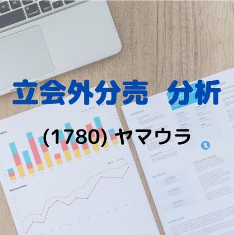 立会外分売分析(1780)ヤマウラ