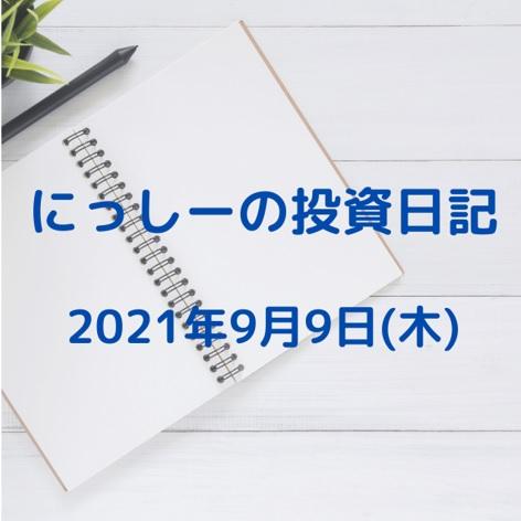 にっしーの投資日記 2021年9月9日(木)