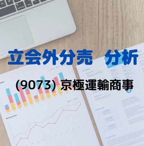 立会外分売分析(9073)京極運輸商事
