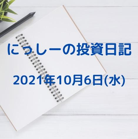 にっしーの投資日記 2021年10月6日(水)
