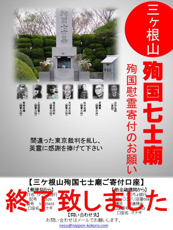 三ヶ根山殉国七士廟慰霊訪問 - ...