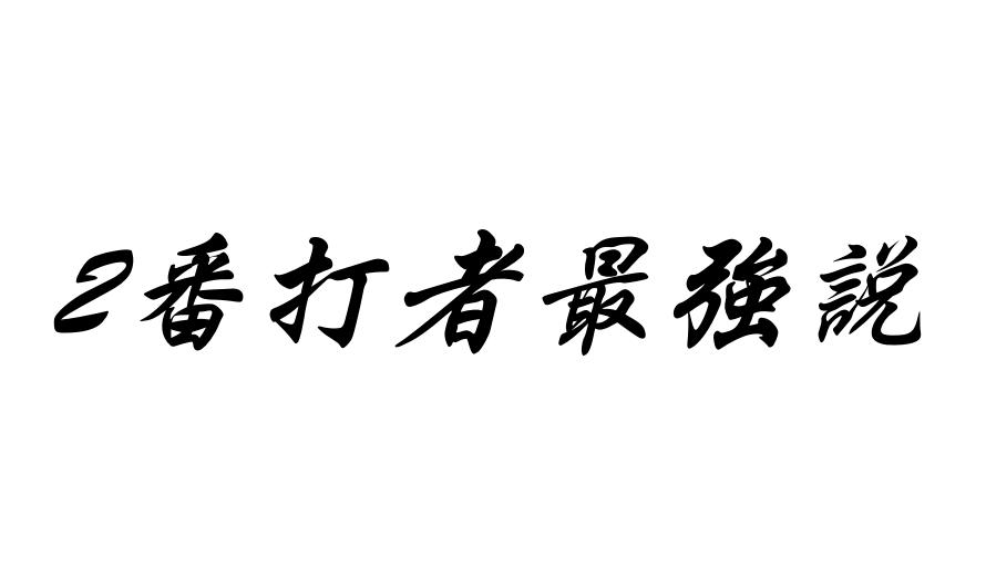 f:id:nissyfu-fu:20190624223355p:plain