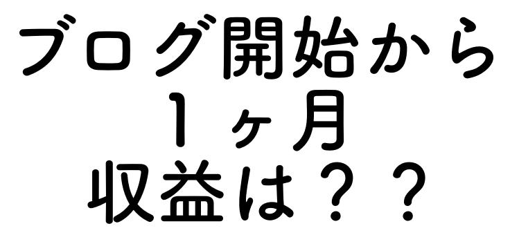 f:id:nissyfu-fu:20190701223326p:plain