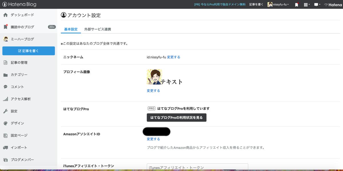 f:id:nissyfu-fu:20190905234300p:plain
