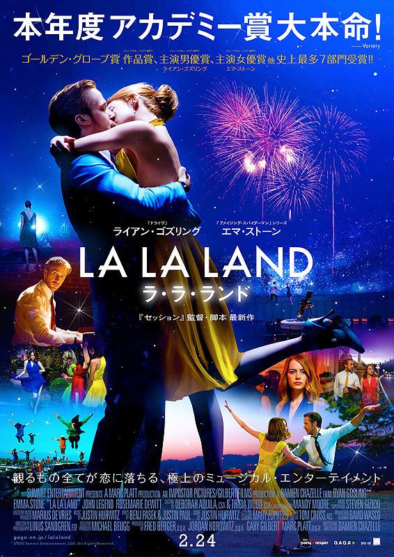 f:id:nitari-movies:20170403212844j:plain