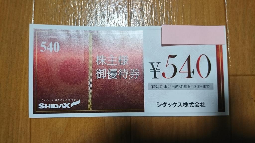 f:id:niteiruhitotakusan:20170618211255j:plain