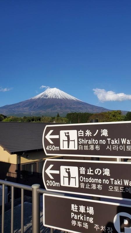 白糸の滝駐車場から見える富士山