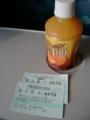切符とオレンジジュース