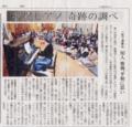 2013.12.3 中日新聞 朝刊 尾張版よりコピーしました。