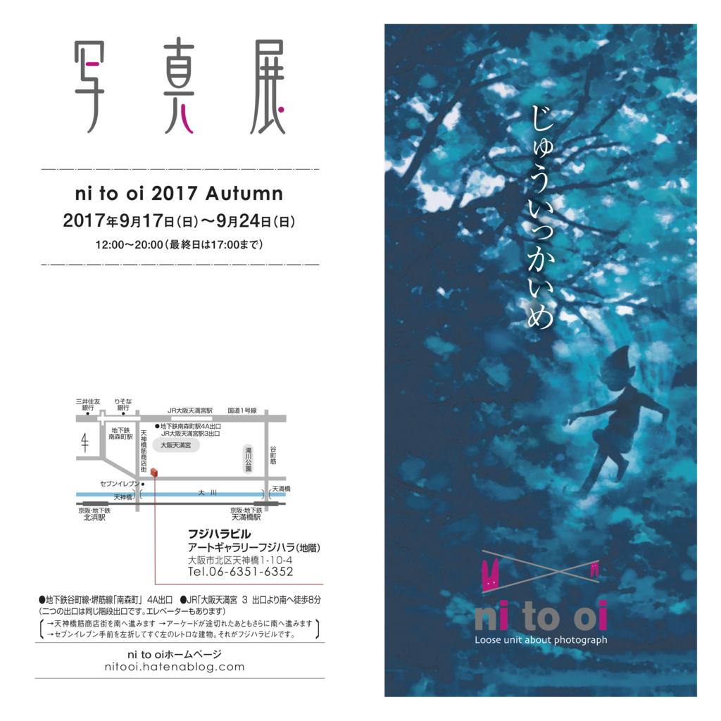 f:id:nitooi:20170830234215j:plain
