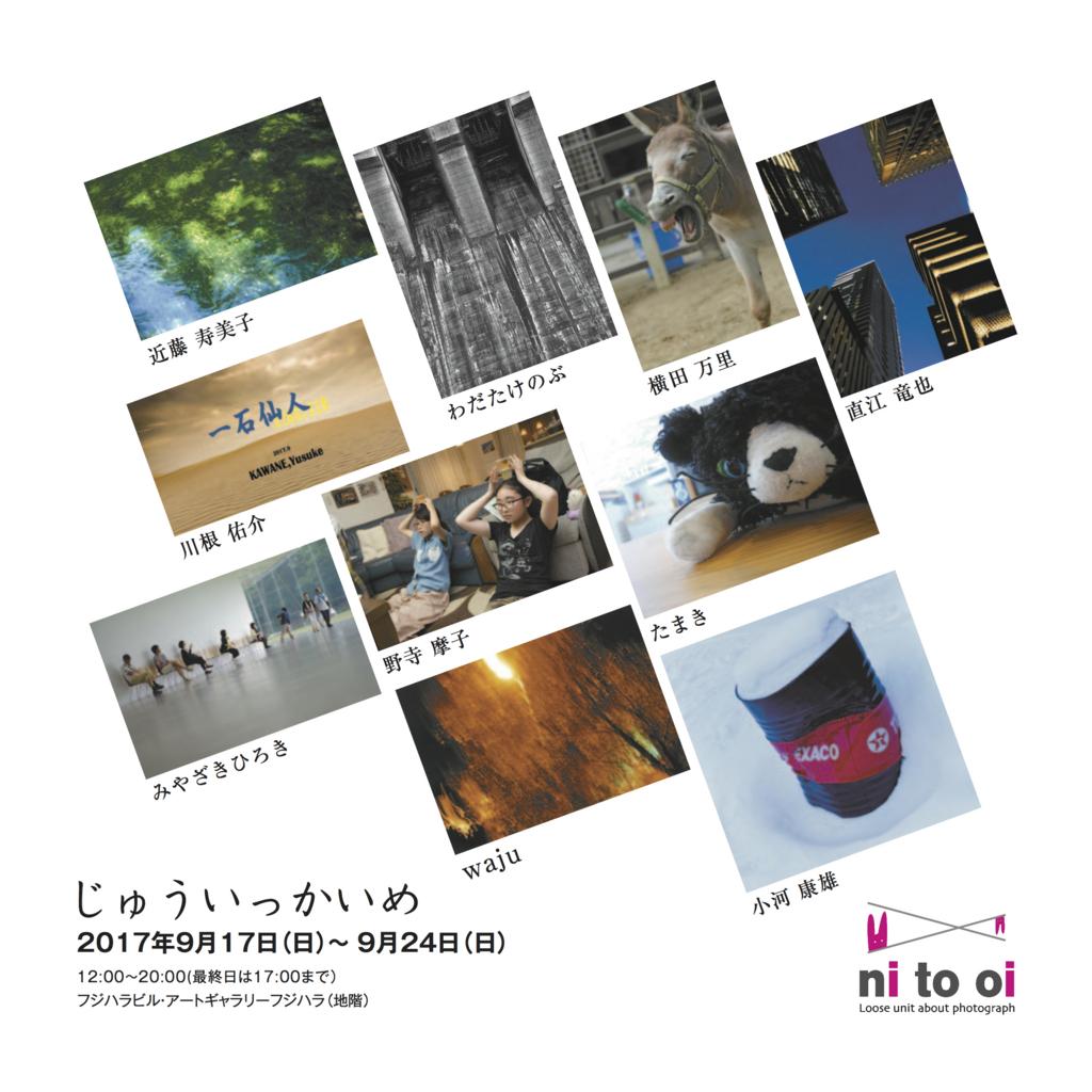 f:id:nitooi:20170830234305j:plain