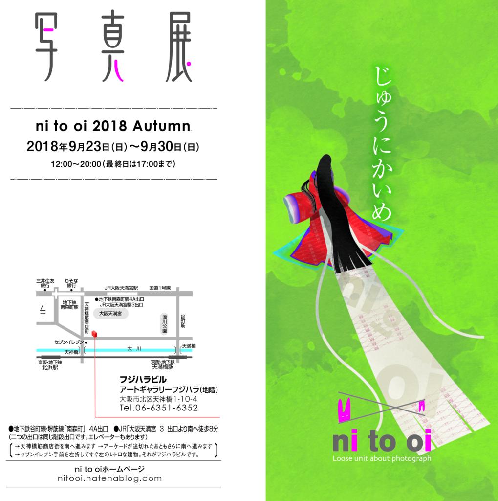 f:id:nitooi:20180820124257j:plain