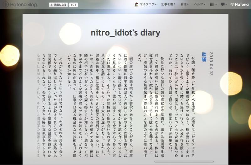 f:id:nitro_idiot:20130423220210p:image