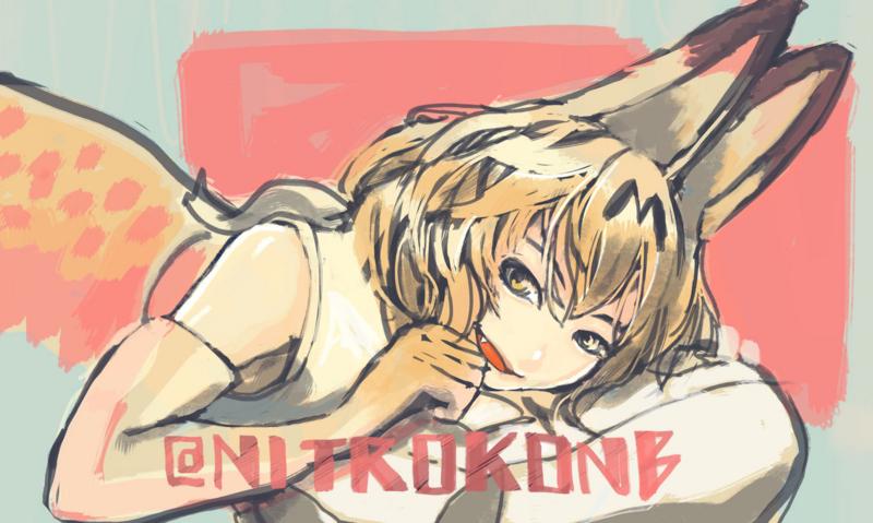 けものフレンズ-サーバルのイラスト@nitrokonb
