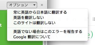 chrome翻訳の仕方02@nitrokonb