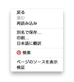 chrome翻訳の仕方03@nitrokonb