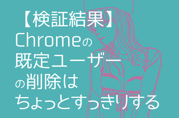 Chromeのユーザーのデフォルト登録を消す方法@nitrokonb