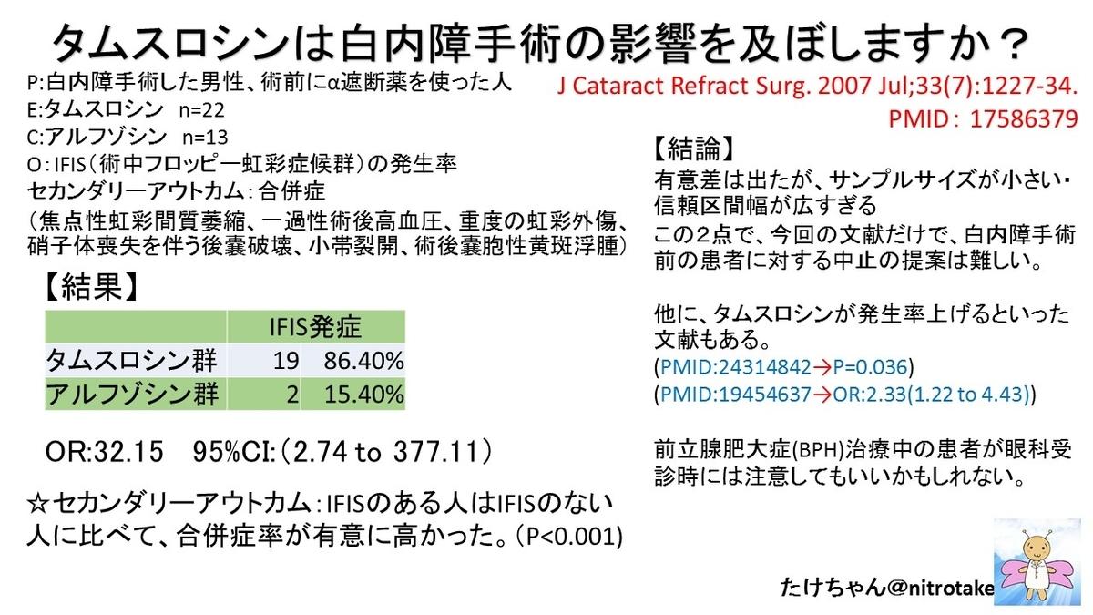 f:id:nitrotake8:20190825085655j:plain