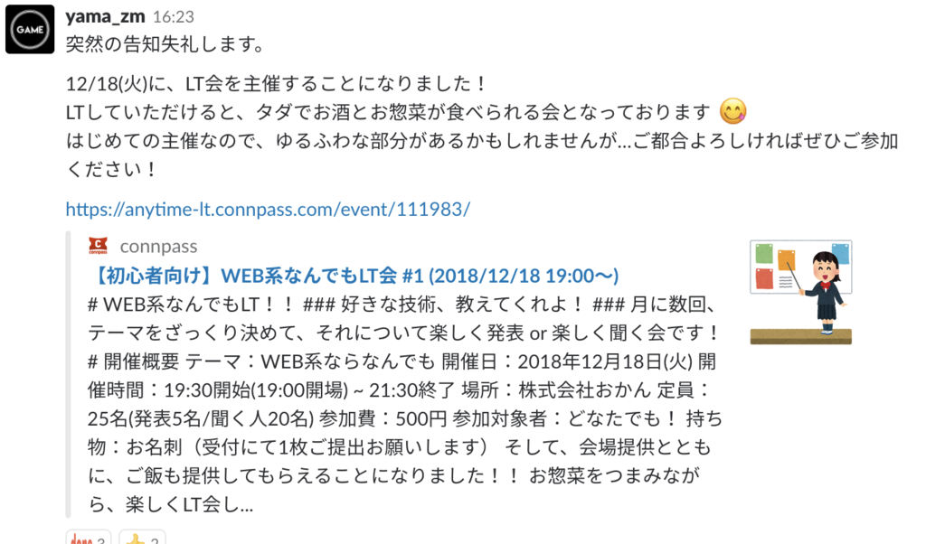 f:id:nitt_san:20181221082256p:plain